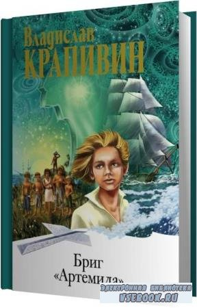 Владислав Крапивин. Бриг «Артемида» (Аудиокнига)