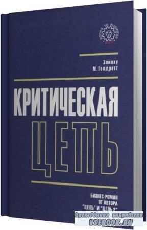 Элияху Голдратт. Критическая Цепь (Аудиокнига)