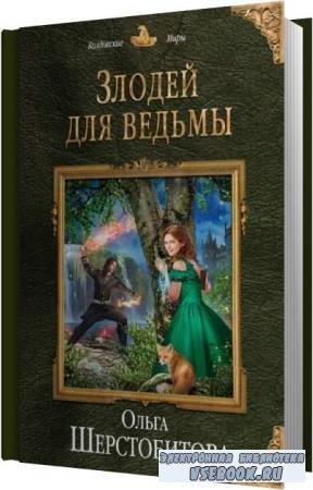 Ольга Шерстобитова. Злодей для ведьмы (Аудиокнига)