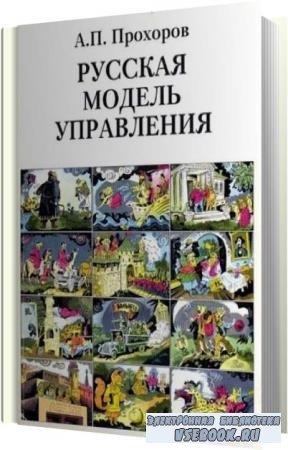 Александр Прохоров. Русская модель управления (Аудиокнига)