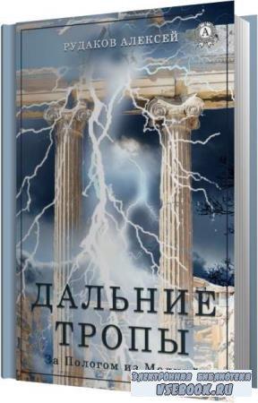 Алексей Рудаков. Дальние тропы (Аудиокнига)
