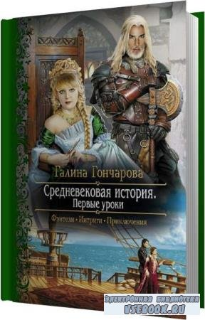 Галина Гончарова. Первые уроки (Аудиокнига)