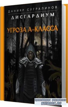 Данияр Сугралинов. Угроза А-класса (Аудиокнига)