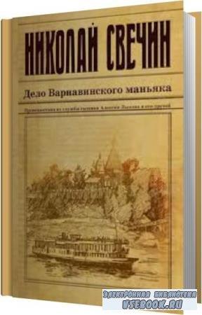 Николай Свечин. Дело Варнавинского маньяка (Аудиокнига)
