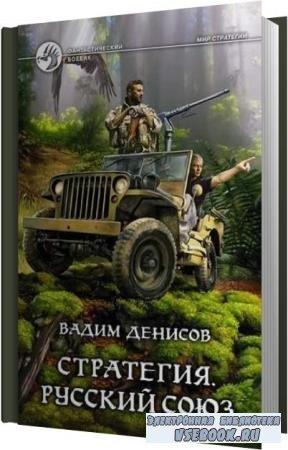 Вадим Денисов. Русский Союз (Аудиокнига)