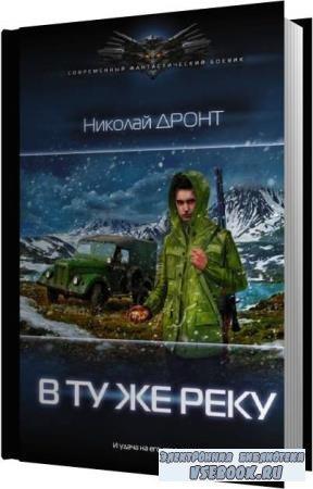 Николай Дронт. В ту же реку (Аудиокнига)