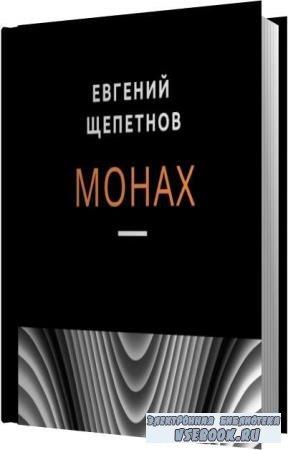 Евгений Щепетнов. Монах (Аудиокнига)