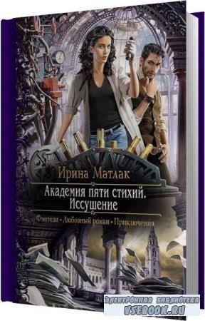 Ирина Матлак. Иссушение (Аудиокнига)