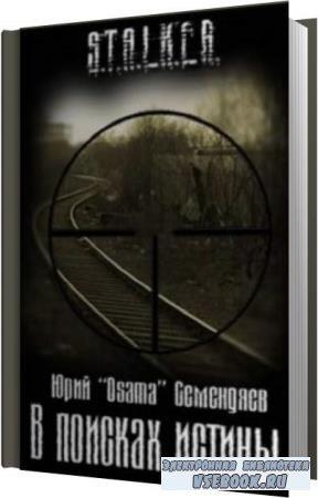 Юрий Семендяев. В поисках истины (Аудиокнига)