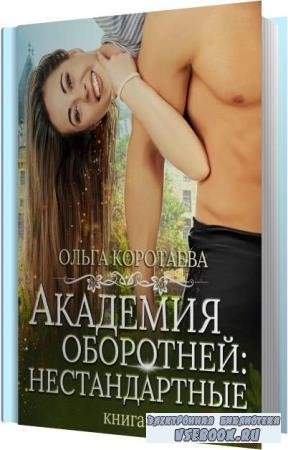 Ольга Коротаева. Академия оборотней: нестандартные. Книга 2 (Аудиокнига)