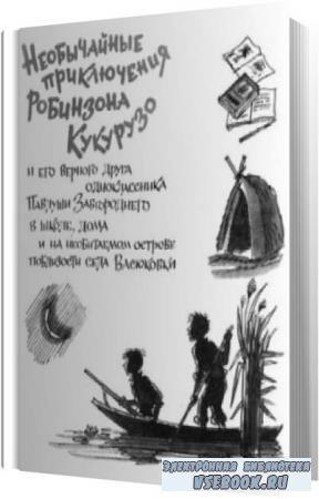 Всеволод Нестайко. Необычайные приключения Робинзона Кукурузо (Аудиокнига)