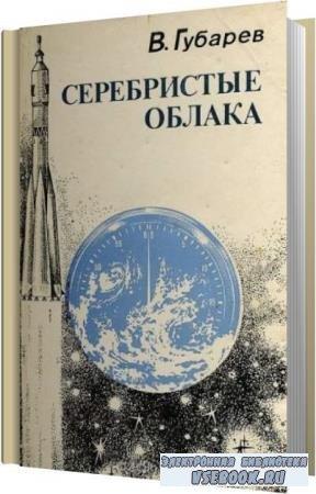 Владимир Губарев. Серебристые облака (Аудиокнига)