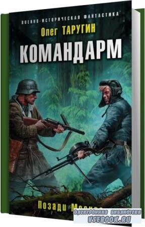 Олег Таругин. Командарм. Позади Москва (Аудиокнига)