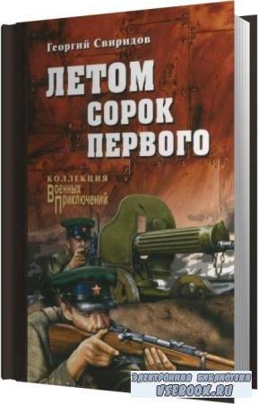 Георгий Свиридов. Летом Сорок Первого (Аудиокнига)