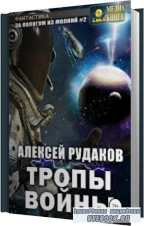 Алексей Рудаков. Тропы войны (Аудиокнига)