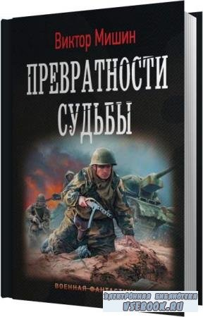 Виктор Мишин. Превратности судьбы (Аудиокнига)