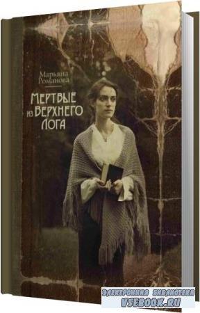 Марьяна Романова. Мёртвые из Верхнего Лога (Аудиокнига)
