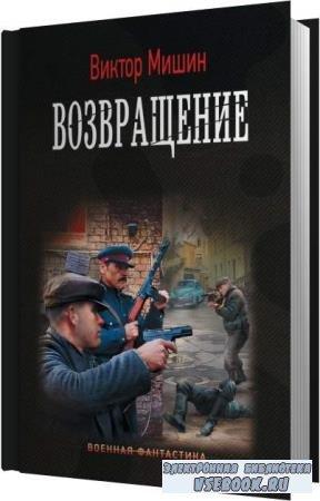 Виктор Мишин. Возвращение (Аудиокнига)