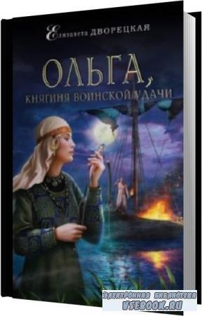 Елизавета Дворецкая. Ольга, княгиня воинской удачи (Аудиокнига)