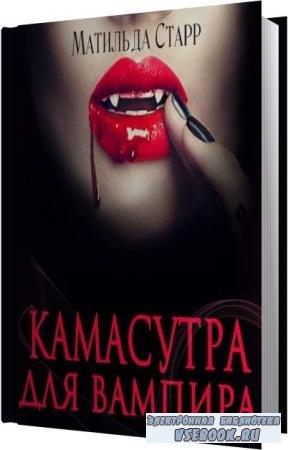 Матильда Старр. Камасутра для вампира (Аудиокнига)