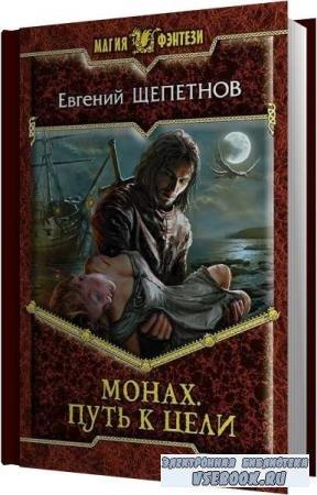 Евгений Щепетнов. Путь к цели (Аудиокнига)