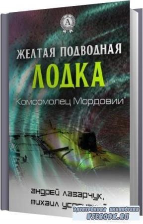 Успенский Михаил, Лазарчук Андрей. Желтая подводная лодка «Комсомолец Мордо ...