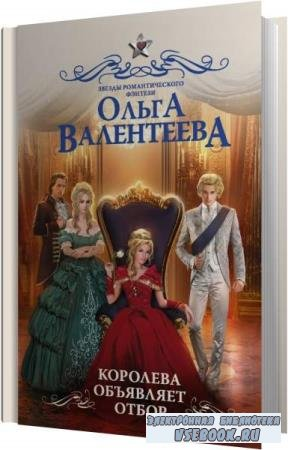 Ольга Валентеева. Королева объявляет отбор (Аудиокнига)