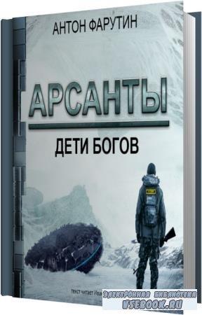 Антон Фарутин. Дети богов (Аудиокнига)