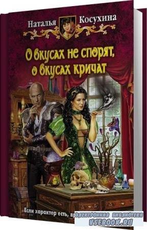 Наталья Косухина. О вкусах не спорят, о вкусах кричат (Аудиокнига)