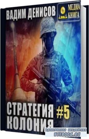 Вадим Денисов. Колония (Аудиокнига)