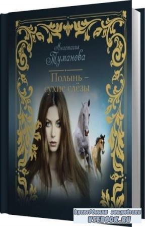 Анастасия Туманова. Полынь – сухие слезы (Аудиокнига)