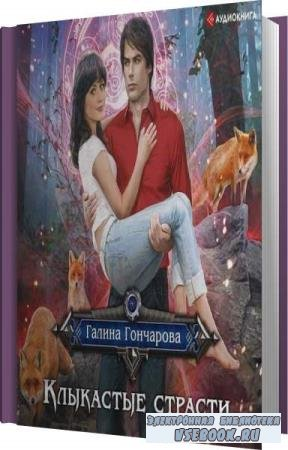 Галина Гончарова. Клыкастые страсти (Аудиокнига)