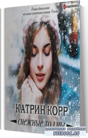 Катрин Корр. Снежные холмы (Аудиокнига)