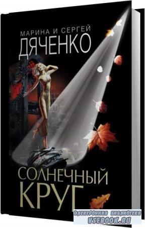 Дяченко Марина, Дяченко Сергей. Солнечный круг (Аудиокнига)