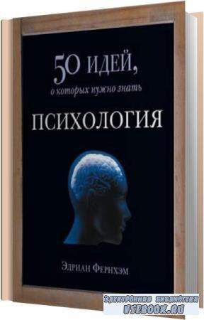 Эдриан Фернхэм. Психология. 50 идей, о которых нужно знать (Аудиокнига)