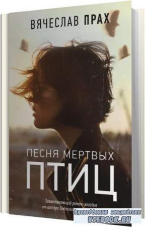 Вячеслав Прах. Песня мертвых птиц (Аудиокнига)
