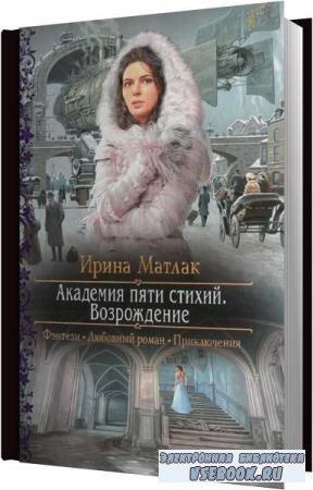Ирина Матлак. Возрождение (Аудиокнига)
