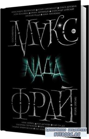 Макс Фрай. Nada (Аудиокнига)