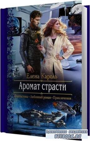 Елена Кароль. Аромат страсти (Аудиокнига)