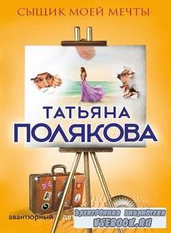 Татьяна Полякова. Сыщик моей мечты (Аудиокнига)