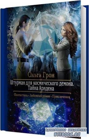 Ольга Грон. Тайна Аридена (Аудиокнига)