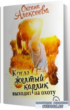 Оксана Алексеева. Когда жёлтый карлик выходит на охоту (Аудиокнига)