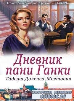 Тадеуш Доленга-Мостович. Дневник пани Ганки (Аудиокнига)