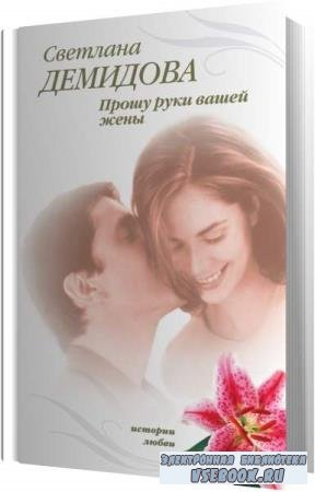 Светлана Демидова. Прошу руки вашей жены (Аудиокнига)