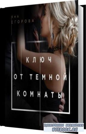 Яна Егорова. Ключ от темной комнаты (Аудиокнига)
