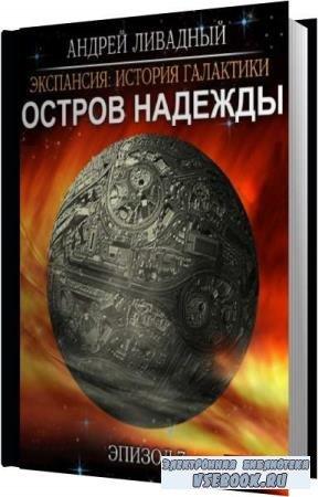 Андрей Ливадный. Остров Надежды (Аудиокнига)