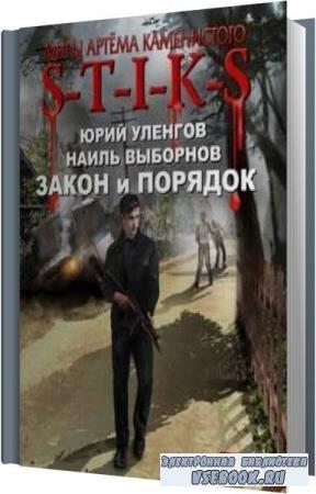 Уленгов Юрий, Выборнов Наиль. Закон и порядок (Аудиокнига)