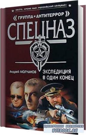 Андрей Молчанов. Экспедиция в один конец (Аудиокнига)