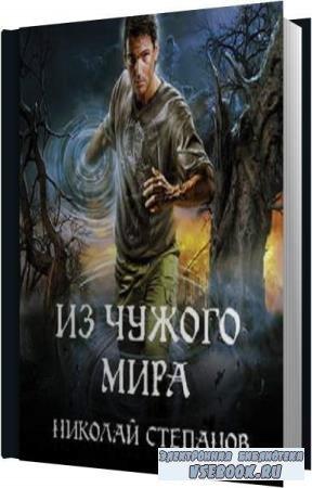 Николай Степанов. Из Чужого Мира (Аудиокнига)