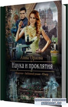 Анна Орлова. Наука и проклятия (Аудиокнига)